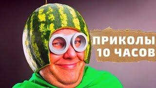 лучшие приколы 2019 OLX АВИТО 10 часов смеха до слез - 1