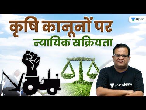 Judicial Activism On Agriculture Laws with Ashirwad Sir | UPSC CSE/ IAS 2021