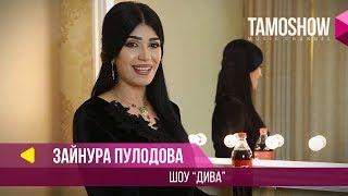 "Зайнура Пулодова - Шоу ""Дива"" (5.04.2018)"