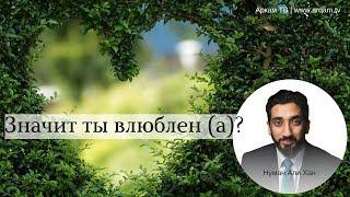 Значит ты влюблен(а) ? | Нуман Али Хан