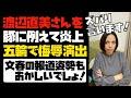 渡辺直美さんを豚に例えて炎上。五輪で侮辱演出も問題だが、文春の報道姿勢もおかしい!!