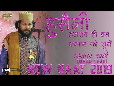 Dilbar Shahi Naat 2019 | Zameen Falak Mein Ho [New Updated] From Jaruatanr Bokaro Jharkhand