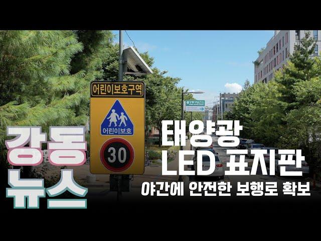 [강동뉴스] 8월 셋째 주 feat.강동형 안심귀갓길...강동구 예산 32억, 주민이 결정
