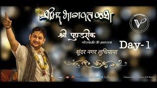 Srimad Bhagwat Katha| Sri Pundrik Ji Maharaj | Ludhiana | Day 1