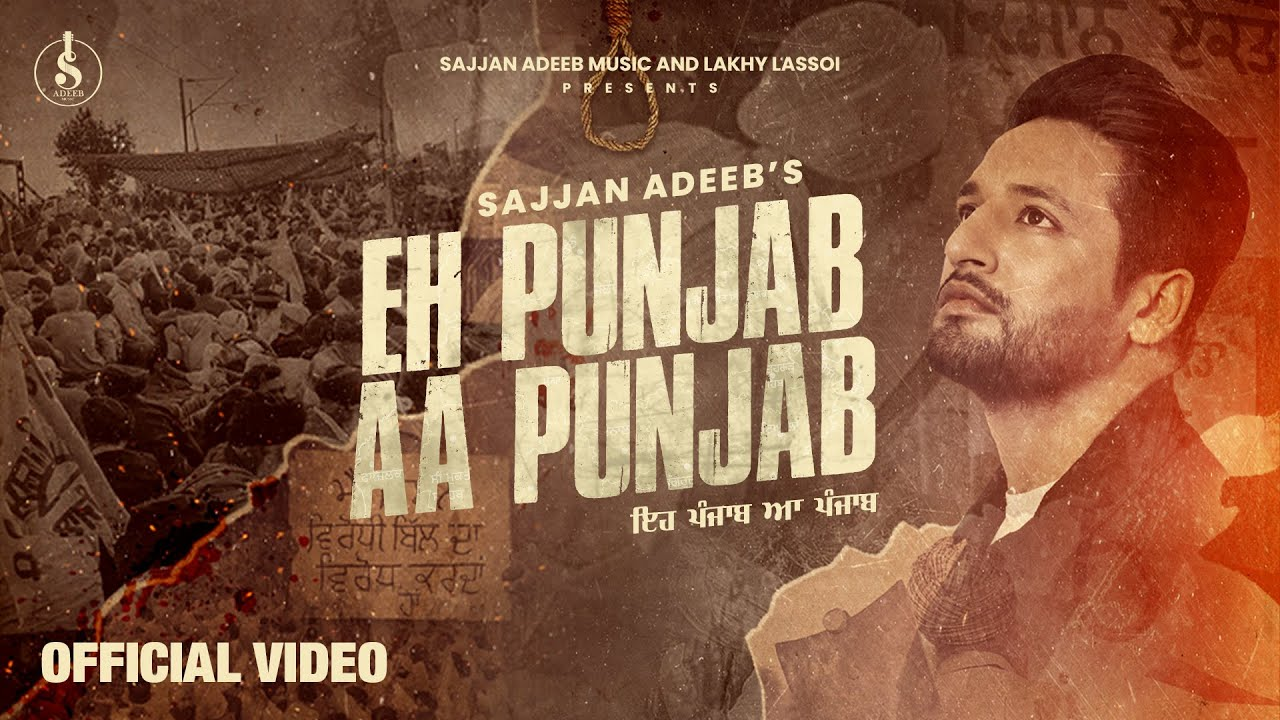Eh Punjab Aa Full Song Lyrics | Punjab Sajjan Adeeb | Latest Punjabi Song 2020 - Lyricworld