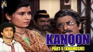 KANOON Part-5 (KHAMOSHI) - Most Entertaining Tv Serial Full HD - Evergreen Hindi Serials