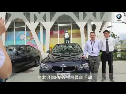 台北BMW試駕尋寶活動