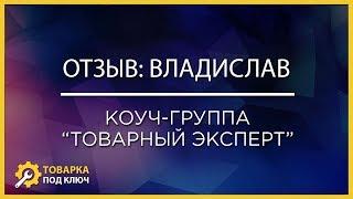 Отзыв Владислава — Коуч-группа с работой до результата