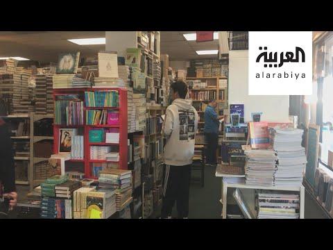 العرب اليوم - شاهد قصة مكتبة عربية في كاليفورنيا تحولت لمنارة للإبداع والثقافة