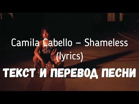 Camila Cabello - Shameless (lyrics текст и перевод песни)