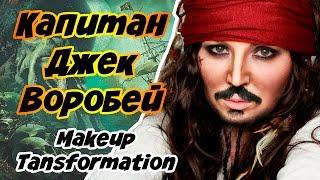 КАПИТАН ДЖЕК ВОРОБЕЙ ♡ ТРАНСФОРМАЦИЯ ♡Jack  Makeup Transformation