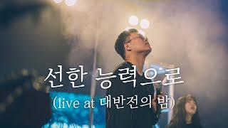 "Video thumbnail of ""WELOVE - 선한 능력으로 (Live at 대반전의 밤)"""