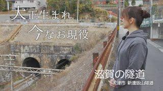 【滋賀の隧道】新逢坂山隧道