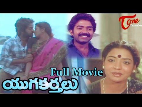 Yugakarthalu Telugu Full Length Movie | Rajasekhar, Jeevitha, Sai Kumar, Sager
