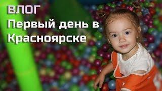 ВЛОГ Первый день в Красноярске