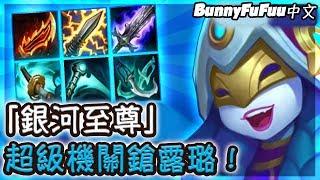 【BunnyFuFuu中文】這出裝讓我拿了五連殺!銀河至尊機關槍露璐! (中文字幕) -LoL 英雄聯盟