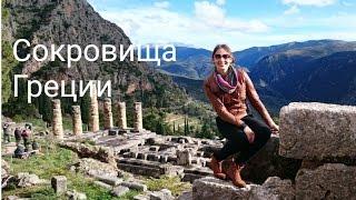 Тур Античная Греция: как это было | Микены, Дельфы, Афины и многое другое!