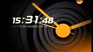 РЕН-ТВ Часы - 3 минуты