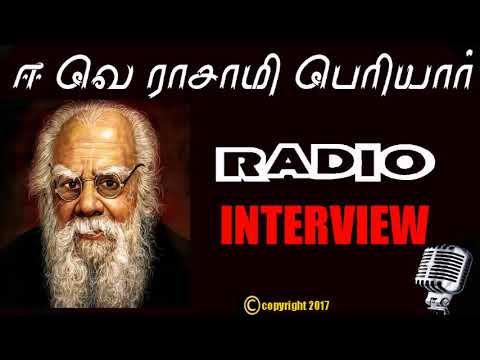 ஈ. வெ. இராமசாமி பெரியார்யின் RADIO BEST INTERVIEW (periyar best speech)