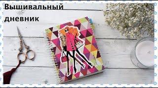 67. Мой вышивальный дневник. Как я его веду??
