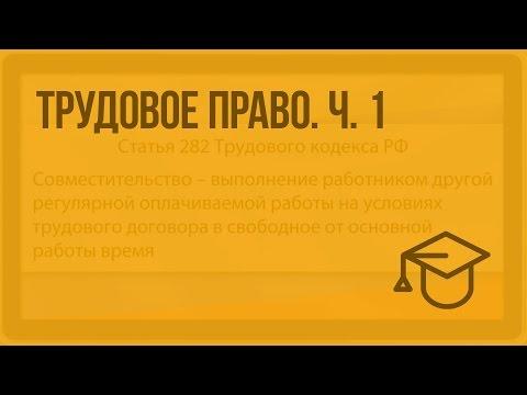 Трудовое право. Ч. 1. Видеоурок по обществознанию 10 класс