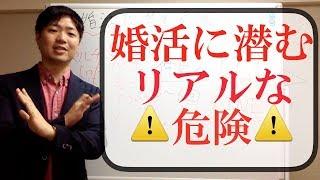 婚活に潜む危険!注意喚起動画て゛す。 - YouTube
