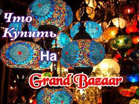 ЧТО КУПИТЬ НА ГРАНД БАЗАРЕ? Grand Bazaar