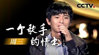 《中国好歌曲》 《一个歌手的情书》 周三 (蔡健雅组) 20141107   CCTV