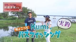 【Kumiのちょこっとバスフィッシング】夏のバス釣り攻略法~講師 村橋プロ~