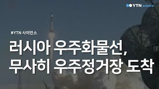 러시아 우주화물선, 무사히 우주정거장 도착 / YTN 사이언스