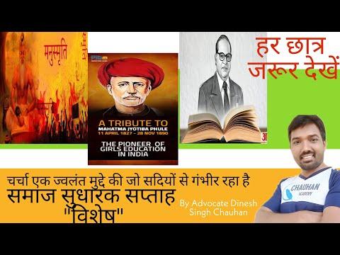 एक विशेष चर्चा समाज सुधारको पर By Chauhan Sir(होमो सेपियंस)