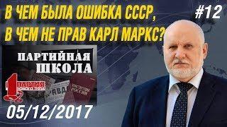 ПАРТШКОЛА ПНТ #12 «В чем была ошибка СССР, в чем не прав Карл Маркс?» Степан Сулакшин