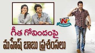 Super Star Mahesh Babu Praises Geetha Govindam Movie | Vijay Deverakonda | Rashmika | NTV Ent