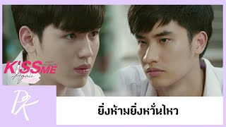 [Unofficial] OPV ยิ่งห้ามยิ่งหวั่นไหว [Phith × Kea] พีทเก้า Kiss Me Again   cover mv  