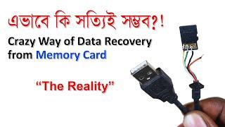 এভাবে কি সত্যিই সম্ভব?! Crazy Data Recovery Method from Memory Card and The Reality