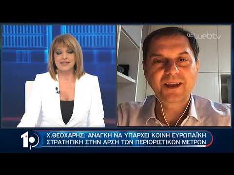 Ο υπουργός Τουρισμού Χάρης Θεοχάρης στο «10»   15/04/2020   ΕΡΤ