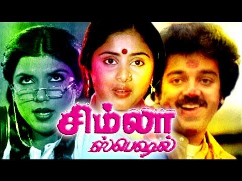 Tamil Full Movie | Simla Special | Tamil Super Hit Movies | Kamal Hassan,Sripriya