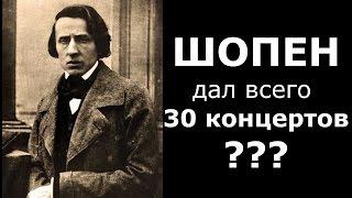 Шопен дал всего 30 концертов за жизнь?