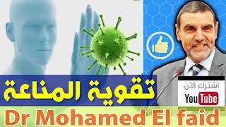 نصائح  مهمة  لتقوية المناعة  الدكتور محمد الفايد - Dr mohamed al fayed