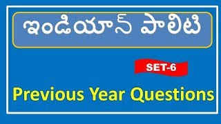Indian Polity Previous Year Questions in Telugu For APPSC TSPSC Exams   Government Exams   SSC-IBPS