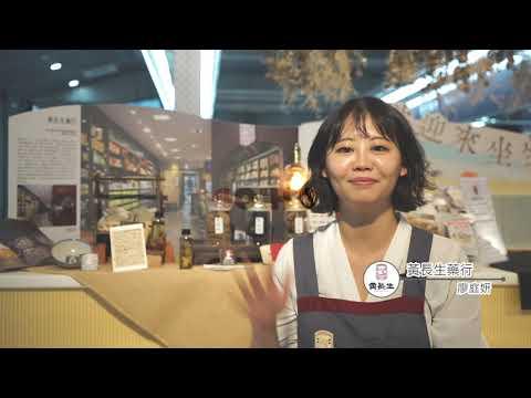 台北造起來 快閃型店 黃長生藥行