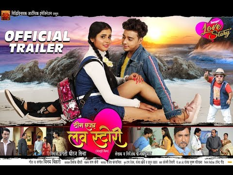 Teenager Love Story Movie Picture