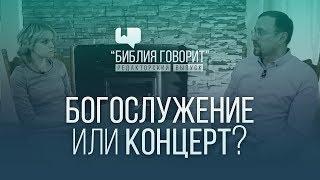 """Богослужение или концерт?   """"Библия говорит"""" - Редакторский выпуск - 3"""