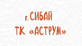 Праздничное открытие Галамарт в г. Сибай, ТЦ «Калинин парк»