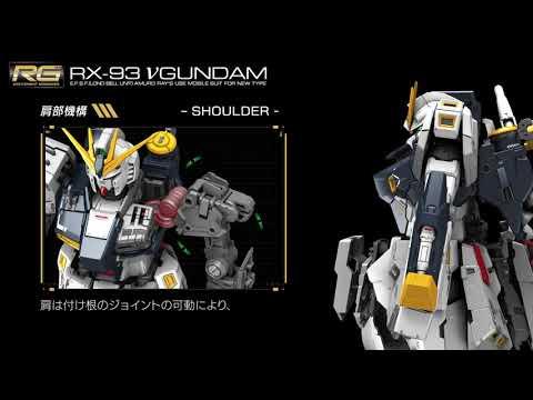 08月10日發售《逆襲的夏亞》RG 1/144 『ν(nu)鋼彈』 PV公開!