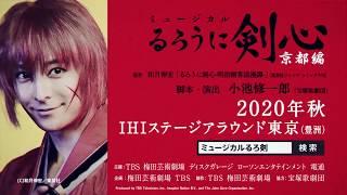 【2020年秋 上演決定!】ミュージカル『るろうに剣心 京都編』