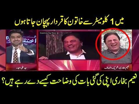 Naeem Bokhari ka Apni video social media per viral hone per Tabsra