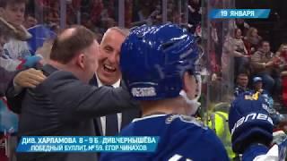 Видео дня – 19 января 2020. ФОНБЕТ Матч Звёзд КХЛ 2020