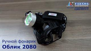 Фонарь ОБЛИК 2080