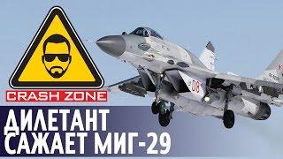 Дилетант сажает МиГ-29СМТ | CRASH ZONE | MiG-29CMT landing by noob